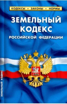 Земельный кодекс Российской Федерации по состоянию на 01.10.19 г.
