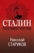 Сталин. После войны. Книга первая. 1945-1948