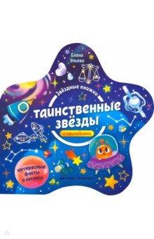 Купить Таинственные звезды. Книжка с наклейками, Феникс-Премьер, Знакомство с миром вокруг нас