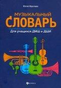 Музыкальный словарь. Для учащихся ДМШ и ДШИ