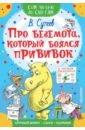Про бегемота, который боялся прививок, Сутеев Владимир Григорьевич