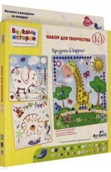 Купить Веселые истории. Мозаика 3 в 1. Праздник в Африке. 370 деталей (05128), Оригами, Аппликации