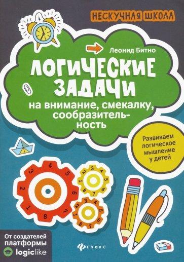 Логические задачи на внимание, смекалку, сообразительность, Бинто Леонид Григорьевич