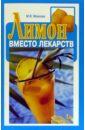 Моисеев М. Лимон вместо лекарств