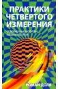 Доля Роман Васильевич Практики четвертого измерения. Современные молитвы, коды и настрои