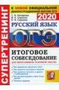 Обложка ОГЭ 2020 Русский язык. Итоговое собеседование