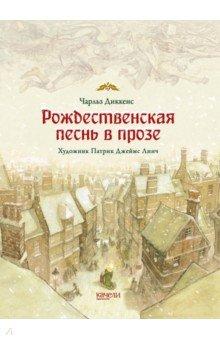 Купить Рождественская песнь в прозе. Святочный рассказ с привидениями, Качели, Классические сказки зарубежных писателей