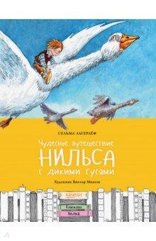 Купить Чудесное путешествие Нильса с дикими гусями, Качели, Классические сказки зарубежных писателей