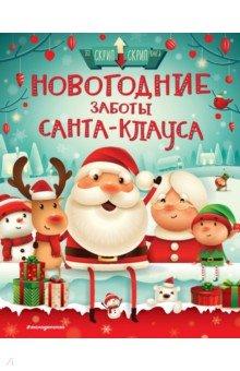 Купить Новогодние заботы Санта-Клауса, Эксмодетство, Современные сказки зарубежных писателей