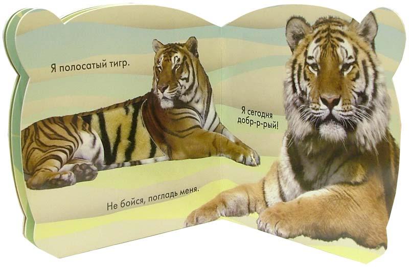 Иллюстрация 1 из 10 для Про зверят. Погладь меня! (с блестками) | Лабиринт - книги. Источник: Лабиринт