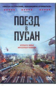 Zakazat.ru: Поезд в Пусан + артбук (DVD). Сан-Хо Ен
