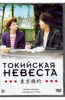 Zakazat.ru: Токийская невеста (DVD). Либерски Стефан