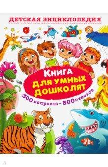 Купить Книга для умных дошколят. 300 вопросов - 300 ответов, Владис, Все обо всем. Универсальные энциклопедии