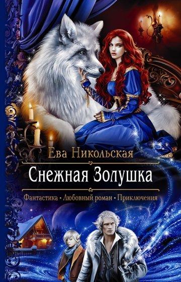 Снежная Золушка, Никольская Ева Геннадьевна