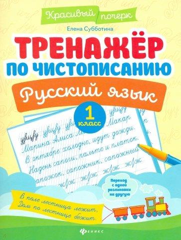 Тренажер по чистописанию. Русский язык. 1 класс, Субботина Е.А.