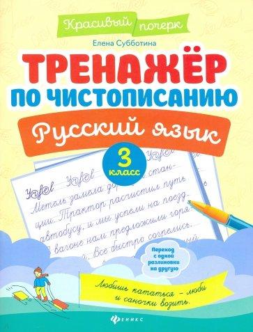 Тренажер по чистописанию. Русский язык. 3 класс, Субботина Е.А.