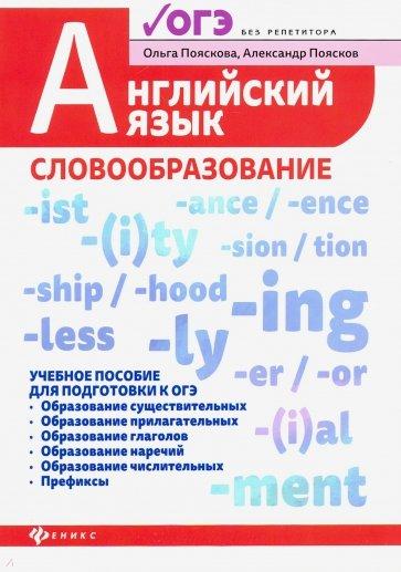 Английский язык. Словообразование. Учебное пособие для ОГЭ, Пояскова Ольга Олеговна