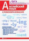Английский язык. Словообразование. Учебное пособие для ОГЭ