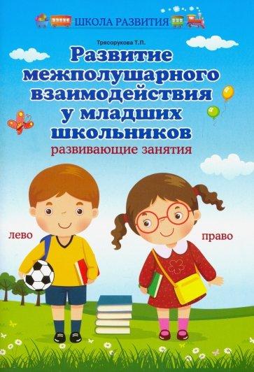 Развитие межполушарного взаимодействия у младших школьников, Трясорукова Татьяна Петровна