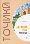 Самоучитель таджикского языка