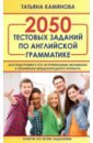 Обложка 2050 тестовых заданий по англ.грамм.для ЕГЭ(офсет)