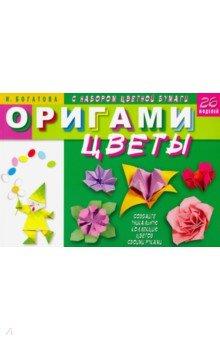 Книга Оригами. Цветы (с набором цветной бумаги). 26 моделей. Богатова Ирина Владимировна