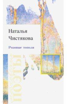 Отзывы к книге «Розовые тополя» Чистякова (Мазалецкая) Наталья Дмитриевна