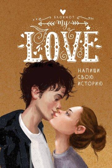 My Love. Напиши свою историю, Доева Инга Муратовна