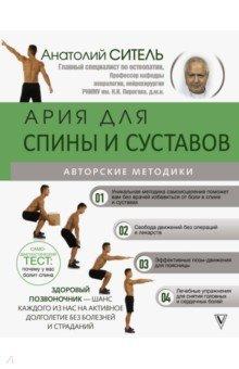 Ария для спины и суставов. Авторские методики
