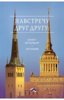 Навстречу друг другу: Санкт-Петербург - Эстония