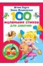 100 маленьких стихов для девочек, Барто Агния Львовна,Мошковская Эмма Эфраимовна
