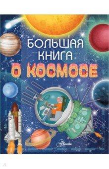 Купить Большая книга о космосе, Аванта, Человек. Земля. Вселенная