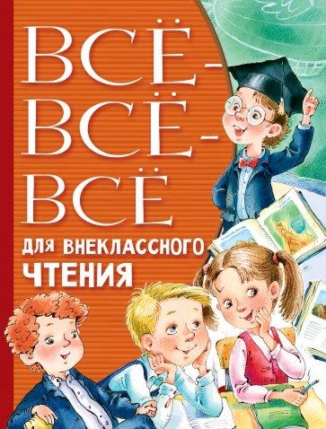 Всё-всё-всё для внеклассного чтения, Михалков Сергей Владимирович