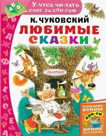 Любимые сказки, Чуковский Корней Иванович