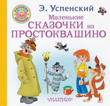 Маленькие сказочки из Простоквашино, Успенский Эдуард Николаевич