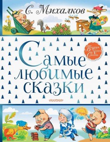Самые любимые сказки, Михалков Сергей Владимирович