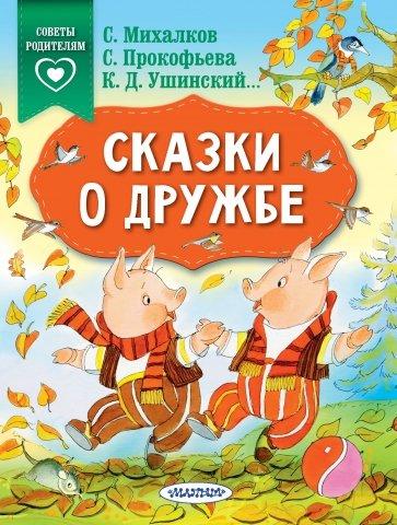 Сказки о дружбе, Михалков Сергей Владимирович