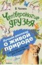 Чаплина Вера Васильевна Четвероногие друзья вера чаплина волчья воспитанница