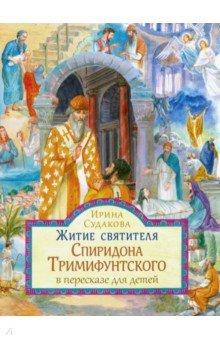 Купить Житие святителя Спиридона Тримифунтского в пересказе для детей, Сретенский ставропигиальный мужской монастырь, Религиозная литература для детей