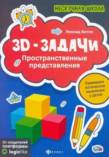 3D-задачи: пространственные представления, Битно Леонид Григорьевич