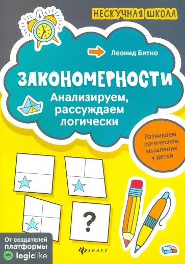 Закономерности: анализируем, рассуждаем логически, Битно Леонид Григорьевич