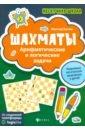 Шахматы: арифметические и логические задачи, Битно Леонид Григорьевич