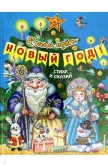 Купить К нам идёт Новый год! Стихи и сказки, Эксмодетство, Отечественная поэзия для детей
