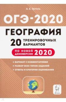 ОГЭ-2020. География. 9 класс. 20 тренировочных вариантов по демоверсии 2020 года