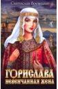 Горислава. Невенчанная жена, Воеводин Святослав