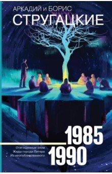 Собрание сочинений 1985-1990. Том 9. Отягощенные злом. Жиды города Питера