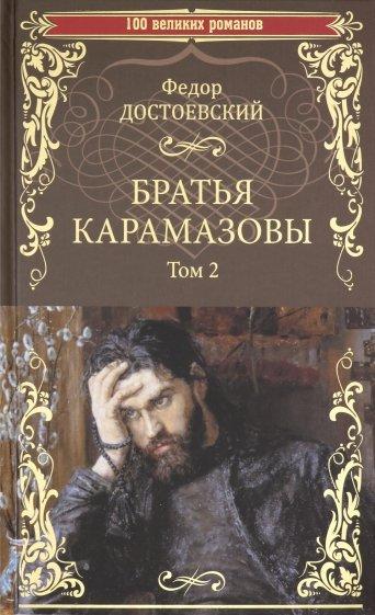 Братья Карамазовы. Роман в 2тт. Т.2, Достоевский Федор Михайлович