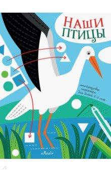 Купить Наши птицы. Многоразовые наклейки для детей 3-6лет, Речь, Наклейки детские