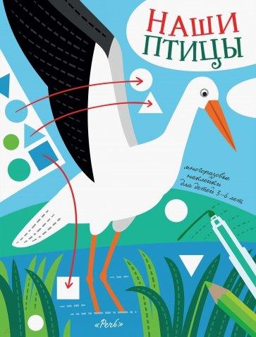 Наши птицы. Многоразовые наклейки для детей 3-6 лет