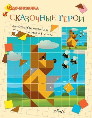 Сказочные герои. Чудо-мозаика. Наклейки. 3-5 лет
